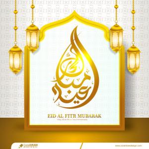 Eid Mubarak Arabic Calligraphy With Elegant Arabesque Premium Vector