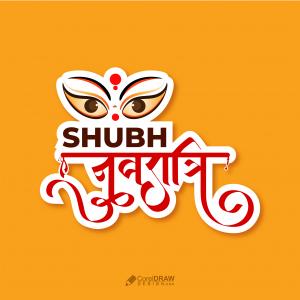 Shubh Navratri Beautiful Ethnic Cultural Sticker Vector